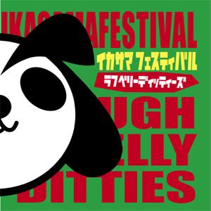 LAUGH BELLY DITTIES  / イカサマフェスティバル