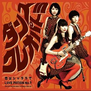 ダンスクレオパトラ / 恋はシャララで/Love Potion No.9