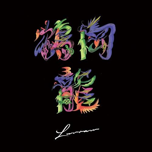 鶴岡龍とマグネティックス / LUVRAW