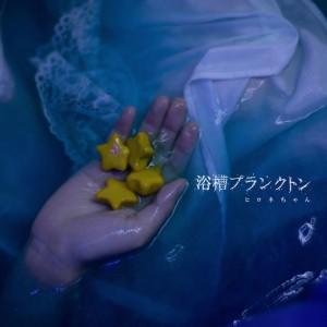 ヒロネちゃん / 浴槽プランクトン(B盤)