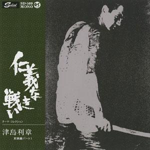 津島利章 / 仁義なき戦い(アナログ)