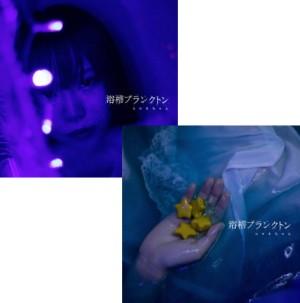 ヒロネちゃん / 浴槽プランクトン(A盤+B盤)まとめ買いセット
