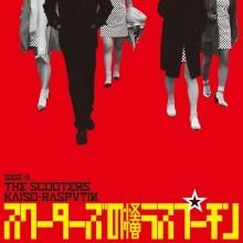 スクーターズ / 怪僧ラスプーチン(7インチ+CD)