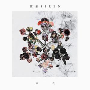 眩暈SIREN / 六花