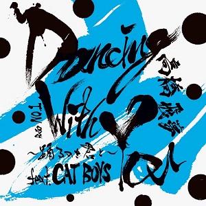 高橋飛夢 / Dancing With You ~踊るのさ君と~ feat.CAT BOYS