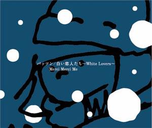 MERCI MERCI ME / パッツン / 白い恋人たち ~ White Lovers ~