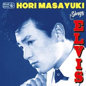 ほりまさゆき / Sings ELVIS