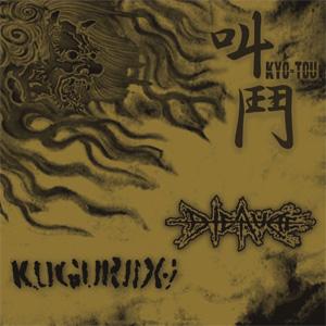 KUGURIDO / DIEAUDE / 叫鬥