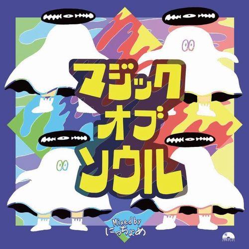 DJ にっちょめ / マジック オブ ソウル