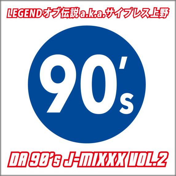 LEGENDオブ伝説 aka サイプレス上野 / DA 90's J-MIXXX VOL.2