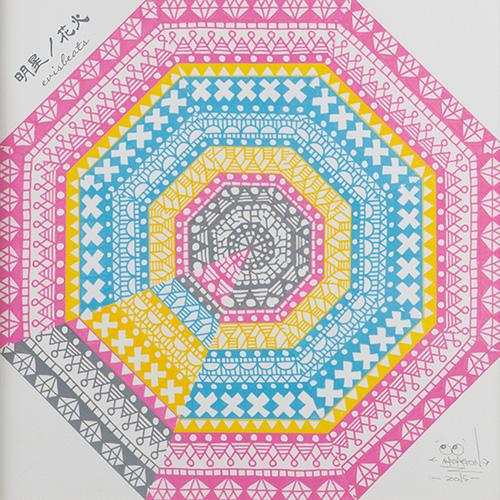 "EVISBEATS / エビスビーツ / 明星 feat. Oorutaichi  b/w  花火 7"""