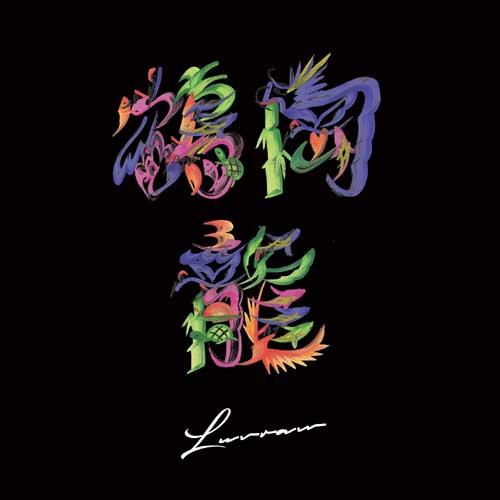 鶴岡龍とマグネティックス / LUVRAW (LP)