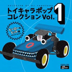 DJフクタケ / トイキャラポップ・コレクションVOL.1<ヒーロー&ヒット篇>
