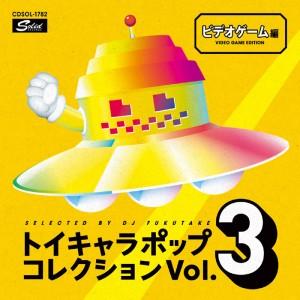 DJフクタケ / トイキャラポップ・コレクションVOL.3<ビデオゲーム篇>