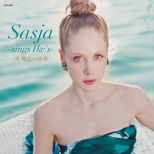 SASJA ANTHEUNIS / Sasja - sings Ike's - 池頼広の世界