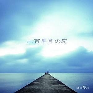 碧井愛莉 / 二百年目の恋