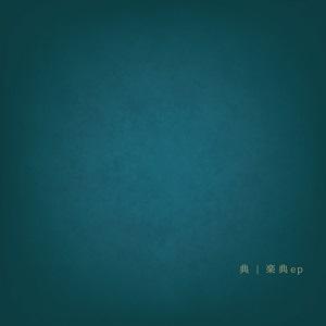 典 / 楽典ep