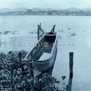 カルメン・マキ / デラシネ c/w 望みのない恋~挿入朗読詩:波の音
