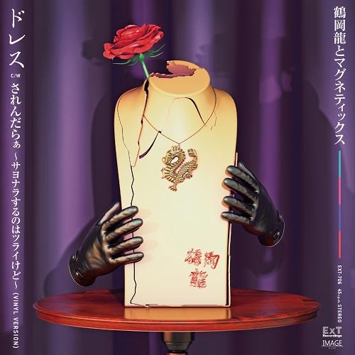 """鶴岡龍とマグネティックス / DRESS / ドレス(7"""")"""