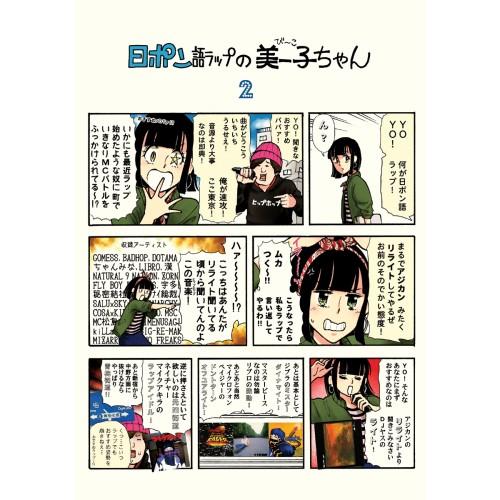服部昇大 / 日ポン語ラップの美ー子ちゃん 第2巻