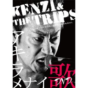 KENZI & THE TRIPS (KENZIソロ, 八田ケンヂ, スマ・ロ子, イギリスを含む) / KENZI&THE TRIPS アキラメナイ歌DVD