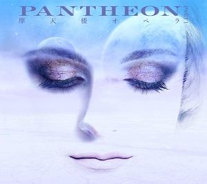 摩天楼オペラ / PANTHEON -PART 1-(初回)