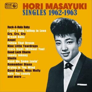 ほりまさゆき / SINGLES 1962-1963