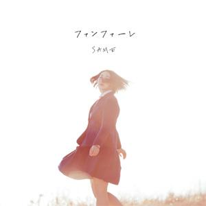 SAME (PUNK) / ファンファーレ