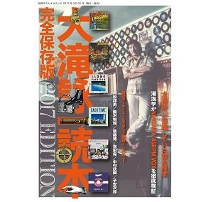 大滝詠一 / 別冊ステレオサウンド 大滝詠一読本
