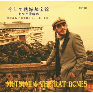 柳家睦&THE RAT BONES  / そして熱海秘宝舘