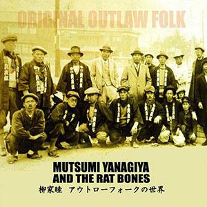 柳家睦&THE RAT BONES  / アウトローフォークの世界