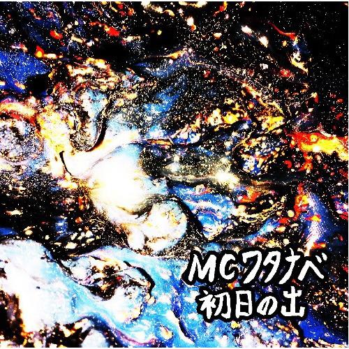 MCワタナベ / 初日の出