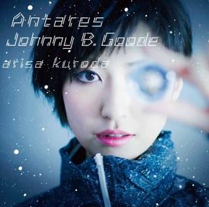 黒田有彩 / アンタレス/Johnny B. Goode
