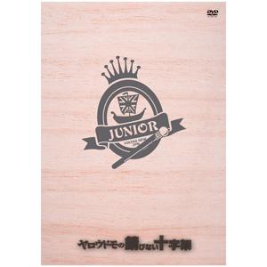 JUNIOR (JPN) / ヤロウドモの錆びない十字架