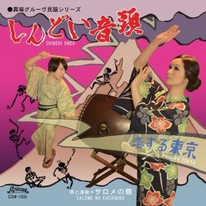 サロメの唇 / shindoi-ondo / しんどい音頭