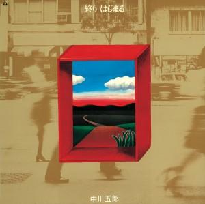 中川五郎 / 終り はじまる+5