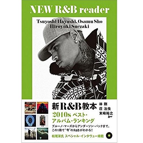 林剛、荘治虫 / 新R&B教室 2010S ベスト・アルバム・ランキング