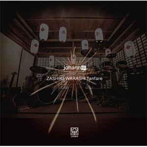 johann / ZASHIKI-WARASHI fanfare
