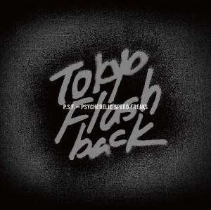 オムニバス(ホワイトヘブン、今井和雄、灰野敬二、Ghost、不失者他) / Tokyo Flashback P.S.F. ~Psychedelic Speed Freaks~