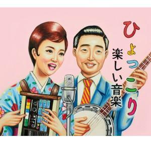 楽しい音楽 / ひょっこり