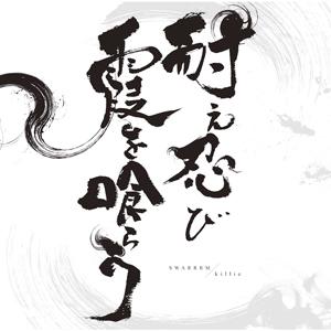 SWARRRM / killie / 耐え忍び霞を喰らう