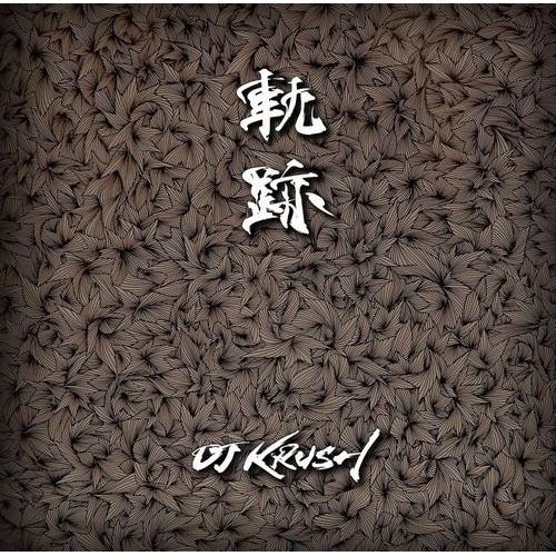 "DJ KRUSH / DJクラッシュ / 軌跡 ""通常盤1CD"""