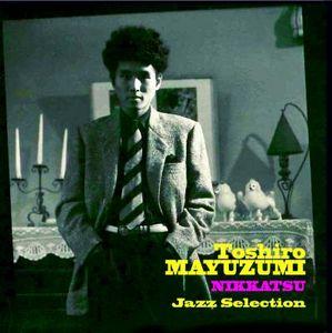 TOSHIRO MAYUZUMI / 黛敏郎 / Toshiro Mayuzumi NIKKATSU Jazz Selection / 黛敏郎 日活ジャズセレクション