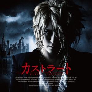 KAMIJO(Versailles) / カストラート初回限定盤