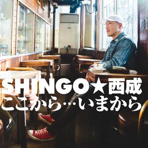 SHINGO★西成 / ここから・・・いまから(通常盤)