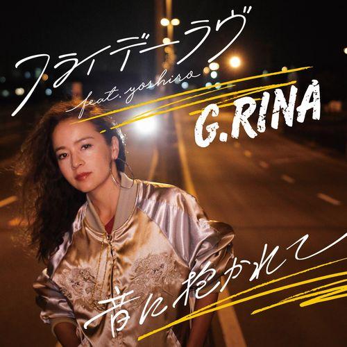 G.RINA / ジーリナ / フライデーラヴ feat. yoshiro(underslowjams)