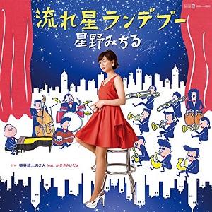 星野みちる / 流れ星ランデブー(7インチ+CD)
