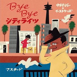 中村ジョー&イーストウッズ / Bye Bye シティライツ