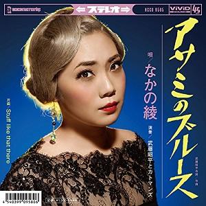 なかの綾 / アサミのブルース(7インチ+CD)