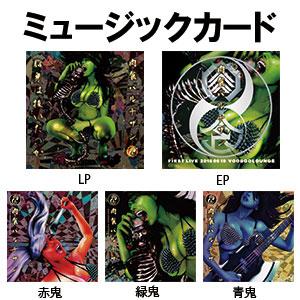 肉食パルチザン / MUSIC CARD 5枚セット